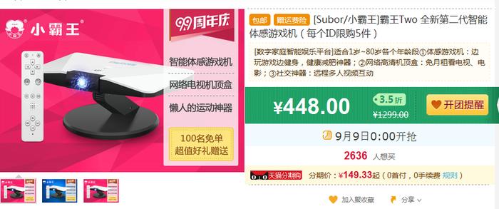 小霸王八核体感游戏机:448元享受游戏健身