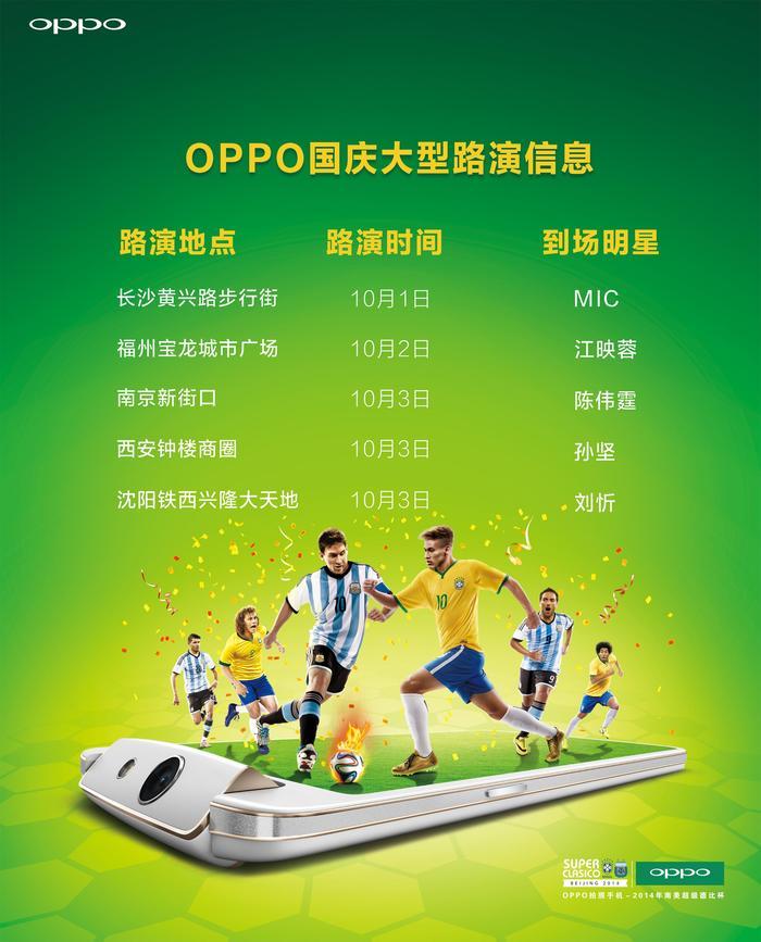 国庆节手绘oppo海报