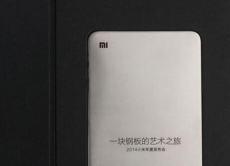 小米邀请函:一块钢板引发的猜想