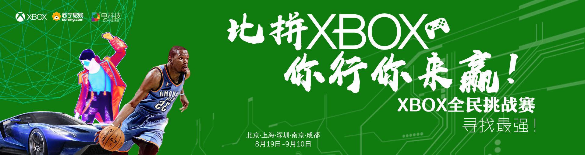 比拼XBOX,你行你来赢!