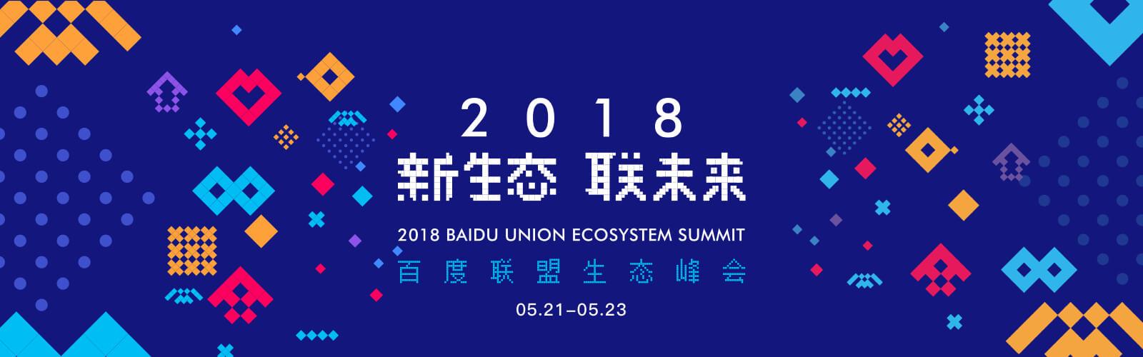 2018百度联盟峰会