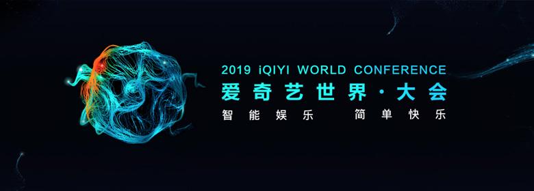 2019年爱奇艺世界·大会