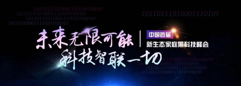 中国首届新生态客厅黑新濠天地在线娱乐平台峰会