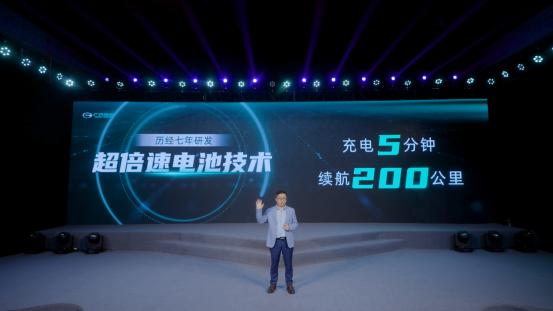 【新闻稿】让充电像加油一样快,广汽埃安超倍速电池技术和A480超充桩全球首发527.png