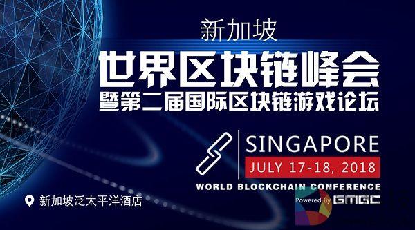 第二届国际区块链游戏论坛:深度聚焦区块链+游戏