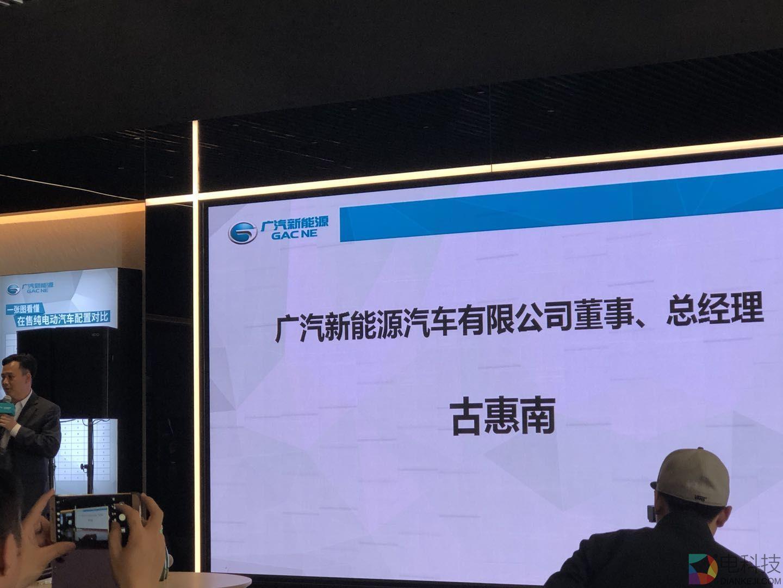 广汽新能源古惠南:2020年实现20万年销量