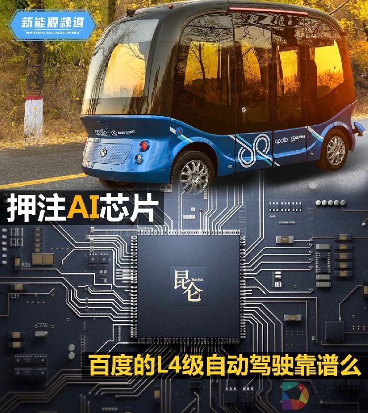 押注AI芯片 百度的L4级自动驾驶靠谱么