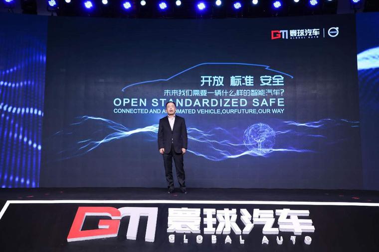 拒绝互联网造车 寰球汽车、沃尔沃、华为与阿里共论中国汽车新雏形