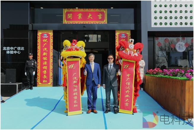 慢節奏下的悠然自樂 廣汽新能源北京中廣信達25 hours體驗中心盛大開業