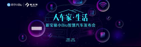 【通稿】不止是一台汽车!新宝骏小Biu智慧汽车重磅发布308.png