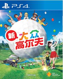 PlayStation4简体中文版《新大众高尔夫》 8月29日全球同步上市建议零售价249元人民币