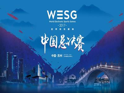 电竞迷的福利贴!湖南IPTV派送 WESG2017中国区总决赛现场门票!