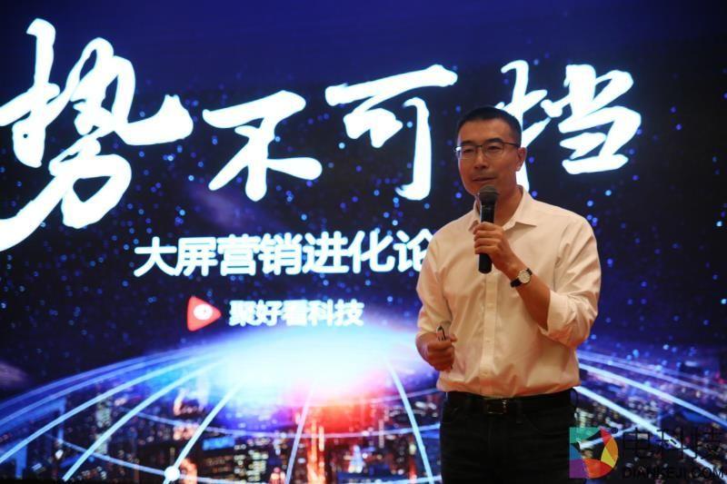 海信于芝涛:OTT大屏营销要做到多方共赢
