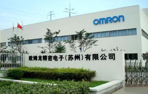 欧姆龙清盘撤离:外资企业在华遭遇技术升级滞后的尴尬