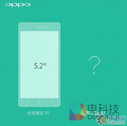 """5月新""""机""""情:OPPO R7参数曝光"""