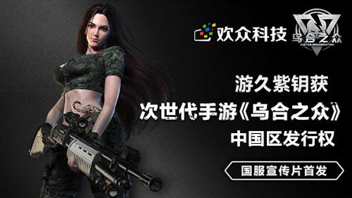 欢众科技《乌合之众》国服宣传片首发 游久获中国区发行权