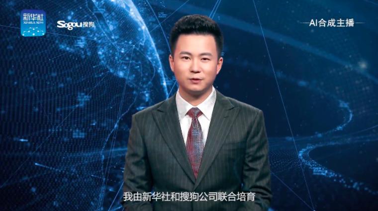"""""""搜狗分身""""技术正式亮相乌镇,携手新华社发布全球首个AI合成主播"""