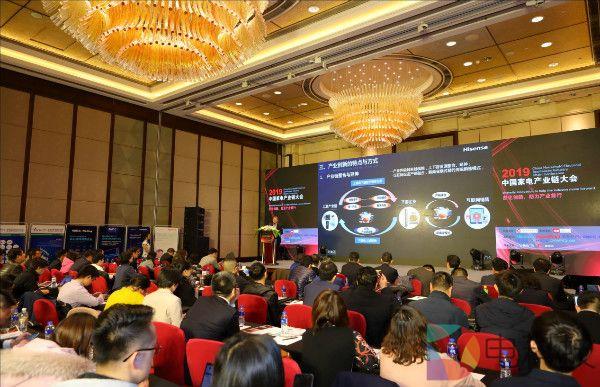 深化创新,助力产业前行 —2019中国家电产业链大会侧记