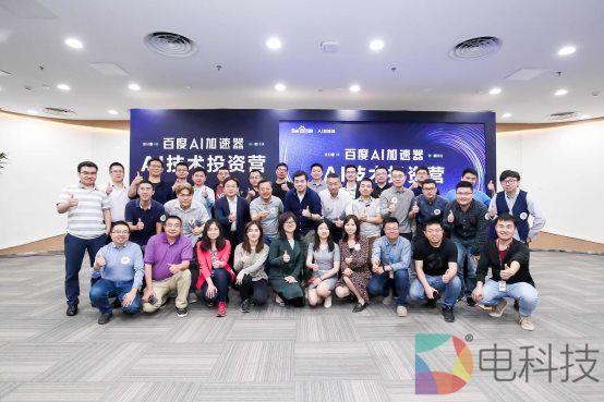 顶尖AI投资人齐聚首!首届百度AI技术投资营正式召开
