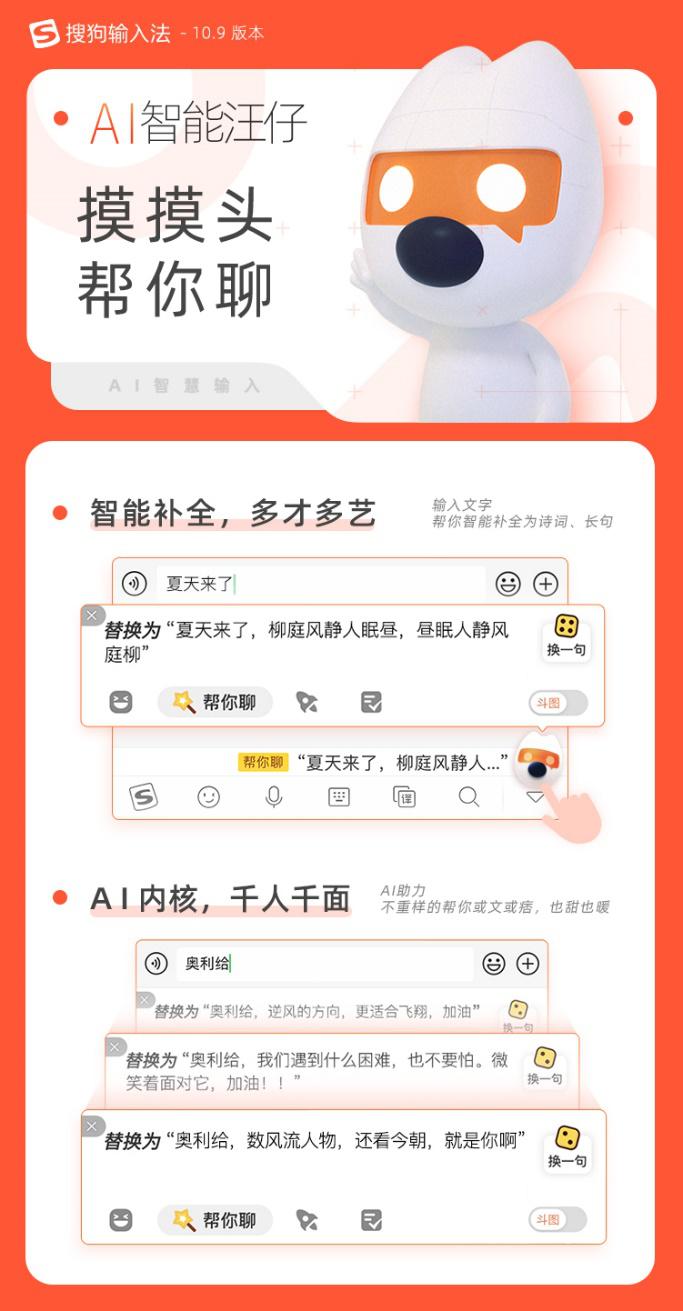 """搜狗输入法上线""""帮你聊""""功能,让用户出口成章、精准快速表达"""