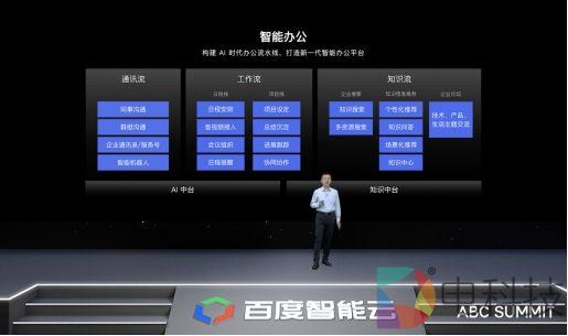 百度夏季云智峰会首次公布两大中台赋能如流加速企业智能化转型