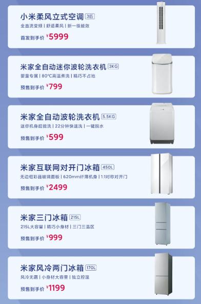 品质家电新享季 小米冰箱、空调、洗衣机多款智能家电新品组团来袭(1)451.png