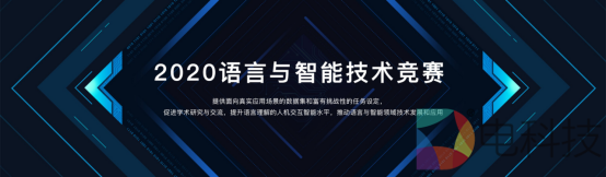 超5300支顶尖队伍参赛2020语言与智能技术竞赛成全球最热门中文NLP赛事