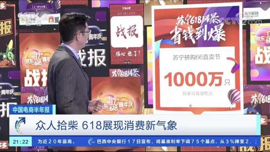 """央视聚焦2020中国电商半年报:苏宁全场景""""云化""""受关注"""