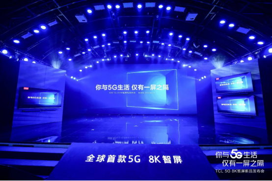 TCL发布全球首款5G