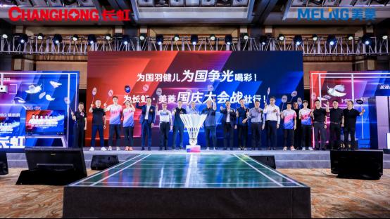 【集团通稿素材】长虹签约中国国家羽毛球队,共同演绎中国骄傲1110.png