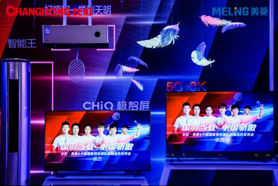 【集团通稿素材】长虹签约中国国家羽毛球队,共同演绎中国骄傲1464.png