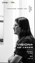 【vivo新闻】vivo首届影像+大师实践课云南开讲肖全、夏永康等顶级摄影师现身授课1084.png