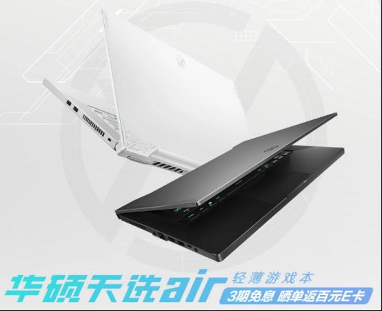 【发布会新闻稿】十一代i7处理器+3070显卡