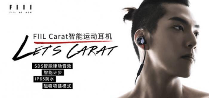 汪峰不按套路开发布会 FIIL CARAT耳机瞄准智能运动市场