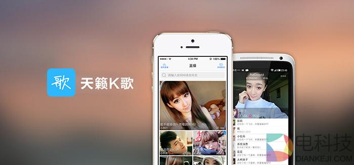 天籁K歌从快乐出发 打造纯粹的K歌娱乐平台