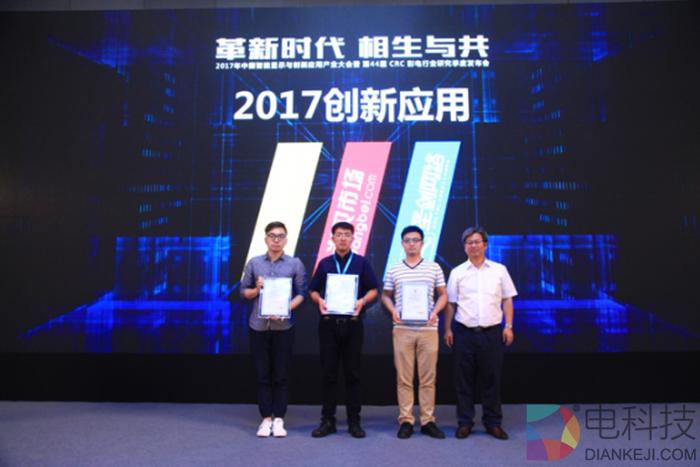 """圣剑网络《梦想足球经理》荣获""""2017年创新应用软件""""奖"""