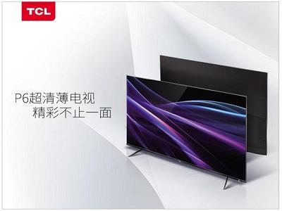 精彩不止一面 TCL高颜值P6超清薄电视首发上市