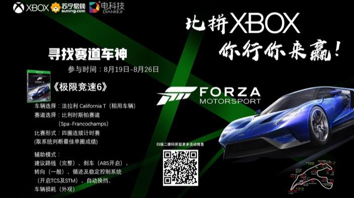 XBOX全民挑战赛开赛在即 全国范围寻找Forza老司机!