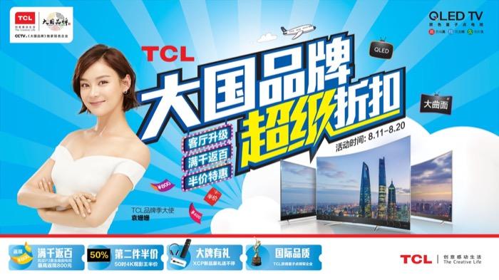 """P6超清薄新品全球首发TCL 818超级折扣日助力""""客厅升级"""""""