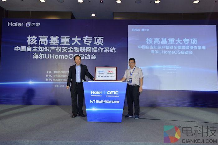 海尔UHomeOS获批核高基重大专项 中国企业正在成为全球智能家电发展引路人