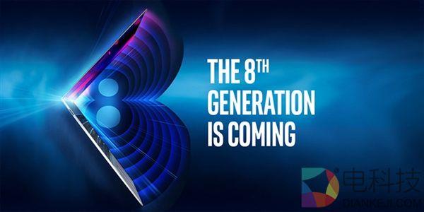 英特尔正式发布第八代酷睿处理器,性能升级价格不变