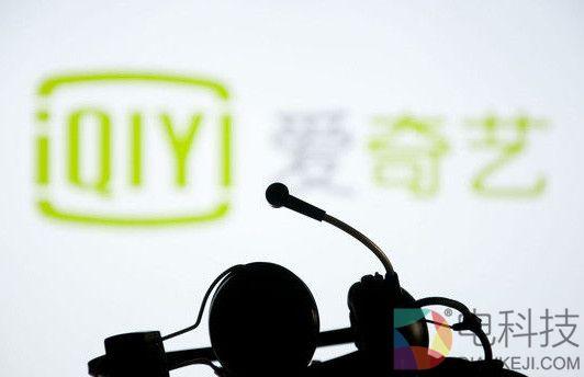 传爱奇艺最早明年赴美IPO:估值至少80亿美元