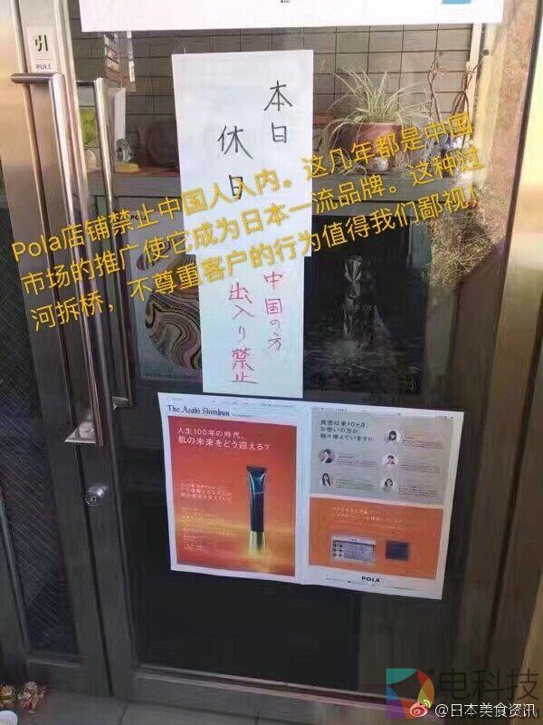 """118心水论坛""""中国人禁止进入""""字眼惊现日本!日本POLA公开道歉"""