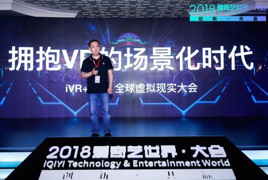 """爱奇艺发布""""iVR+2018生态计划"""" 推进VR场景化发展"""