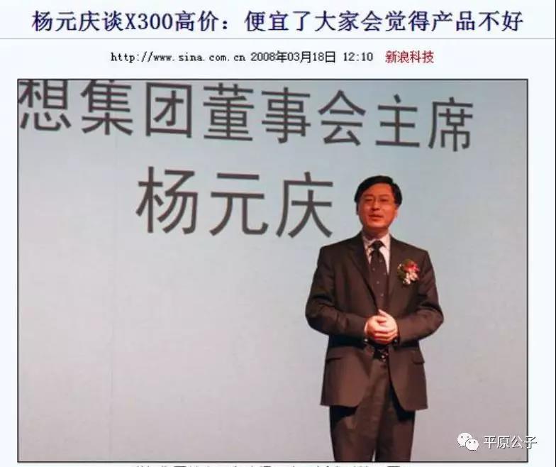 杨元庆:联想本来就不是一家中国公司