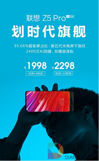 """联想""""划时代旗舰""""新品发布会震撼来袭,联想Z5 Pro将开启滑盖全面屏新时代"""