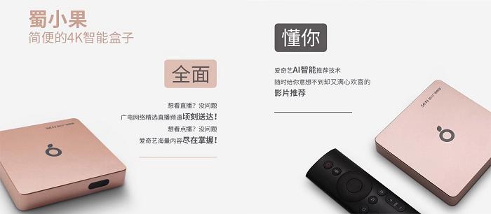 """从""""歌华小果""""到""""蜀小果""""  家庭智能TV屏""""竞技场""""迈向融合阶段"""