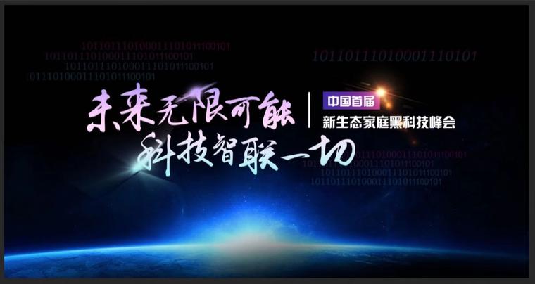 嘉宾阵容豪华 多项大奖发布 中国首届新生态家庭黑澳门十大正规赌博网站峰会即将盛大召开