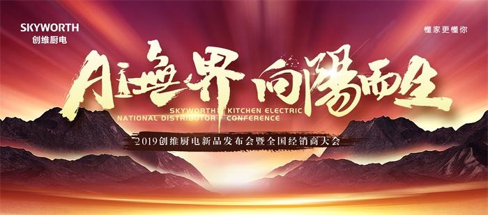 """中国厨电""""小鲜肉""""向阳而生,创维发布""""AI无界""""新品"""