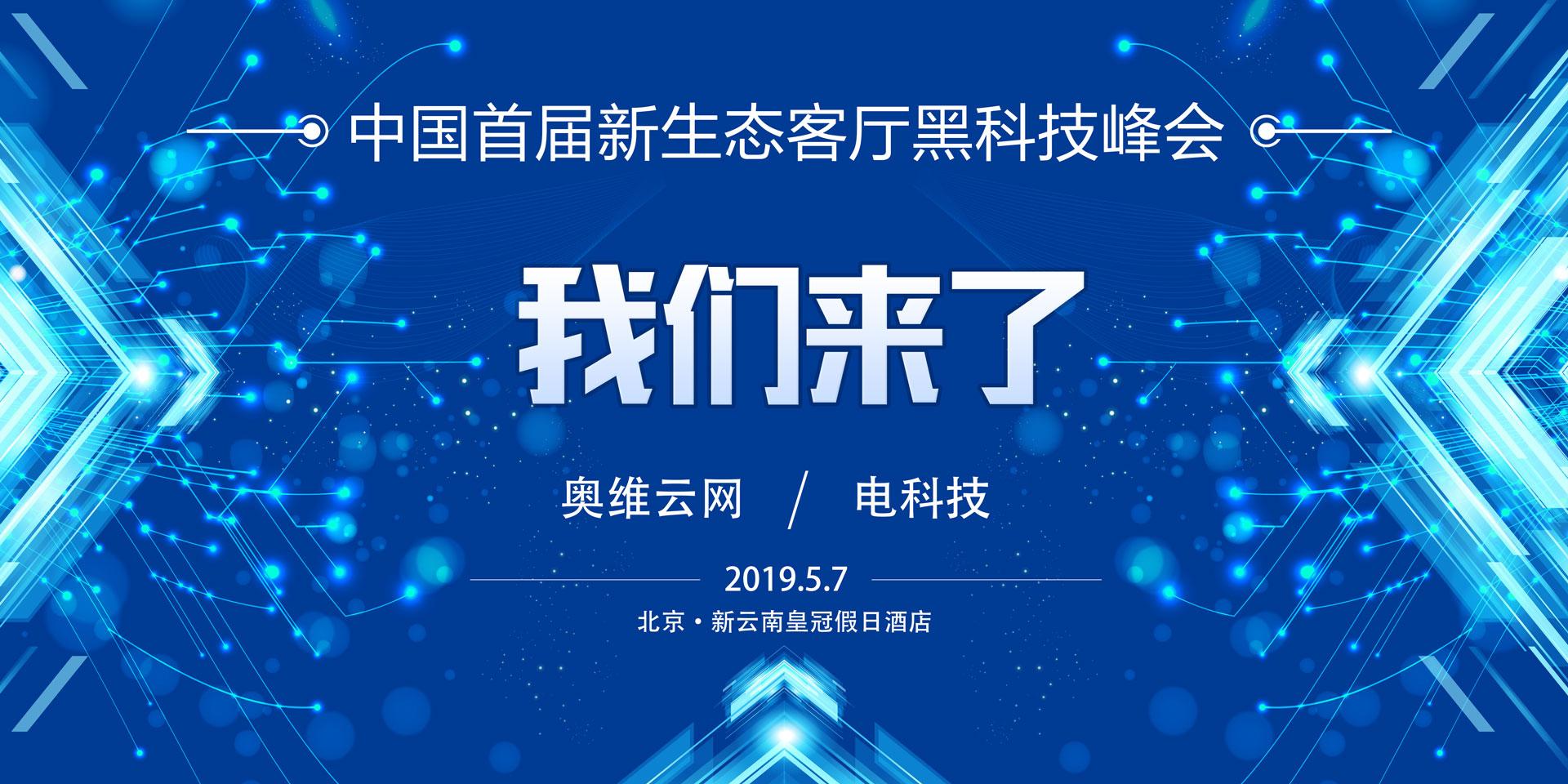 中国首届新生态客厅黑新濠天地在线娱乐平台峰会,我们来了